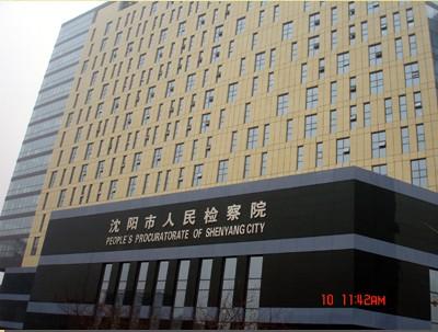 沈阳市人民检察院