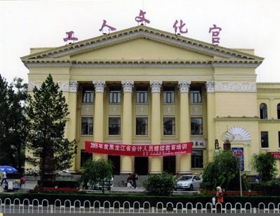 哈尔滨工人文化宫