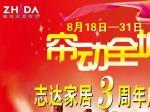 玉林志达家居布艺3周年庆典钜惠玉城