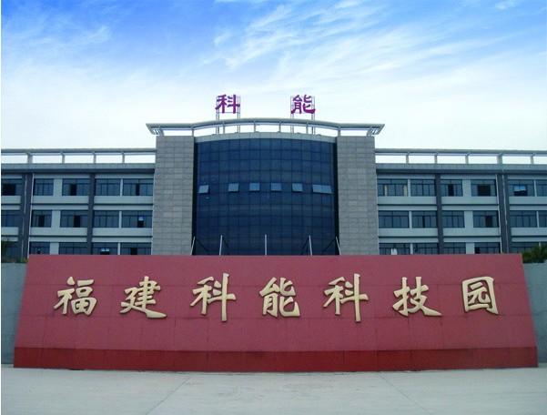 福建省科能科技园