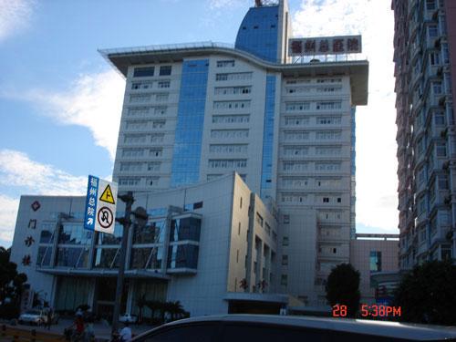 福州总医院