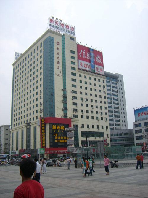 南昌市新天地大酒店