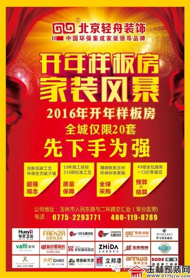 北京轻舟装饰2016年开年样板间,全城仅限20套