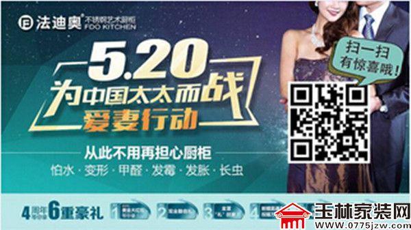 """法迪奥520为中国太太而战之爱妻行动,盛""""惠""""百城万户"""