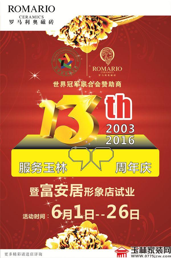 罗马利奥磁砖玉林13周年庆暨富安居形象店试业!