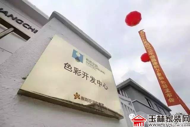 紫荆花涂料集团工业涂料――3C数码色彩开发中心正式成立