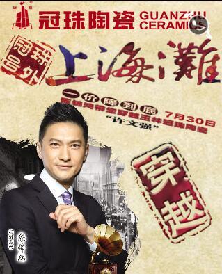 一价降到底!7月30日 香港影帝带您穿越到玉林冠珠陶瓷!