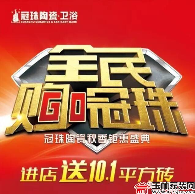 冠珠陶瓷玉林店全民GO 购大牌进店送10.1�O