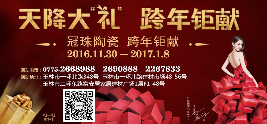 玉林冠珠陶瓷 跨年钜献 仿古砖低至29元/片