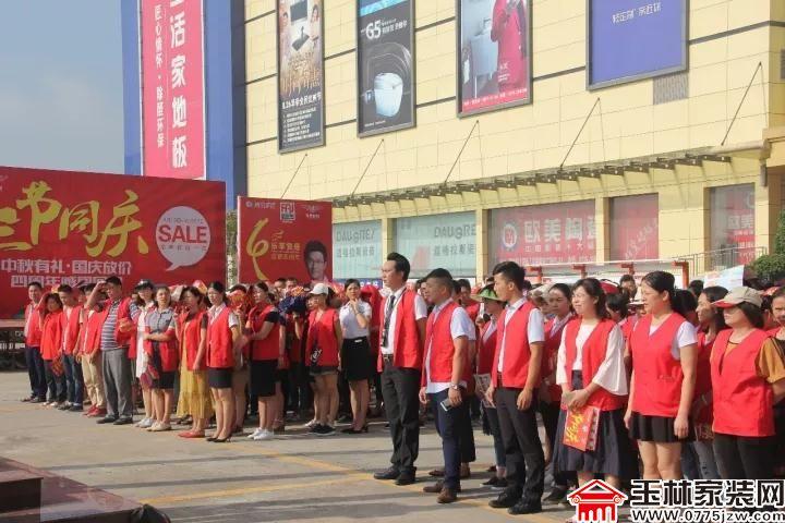 【富安居玉林店】与朝阳一同庆祝祖国68周年生日――庄严的国庆升旗仪式