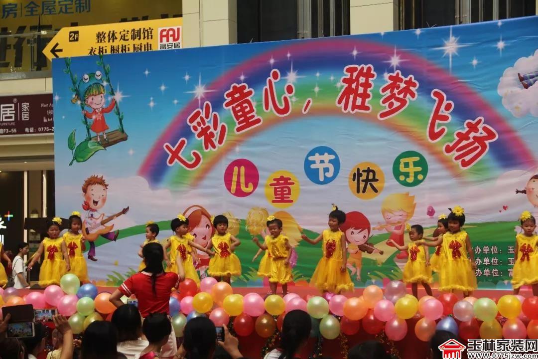 【玉林富安居】七彩童心,稚梦飞翔--六一儿童节快乐